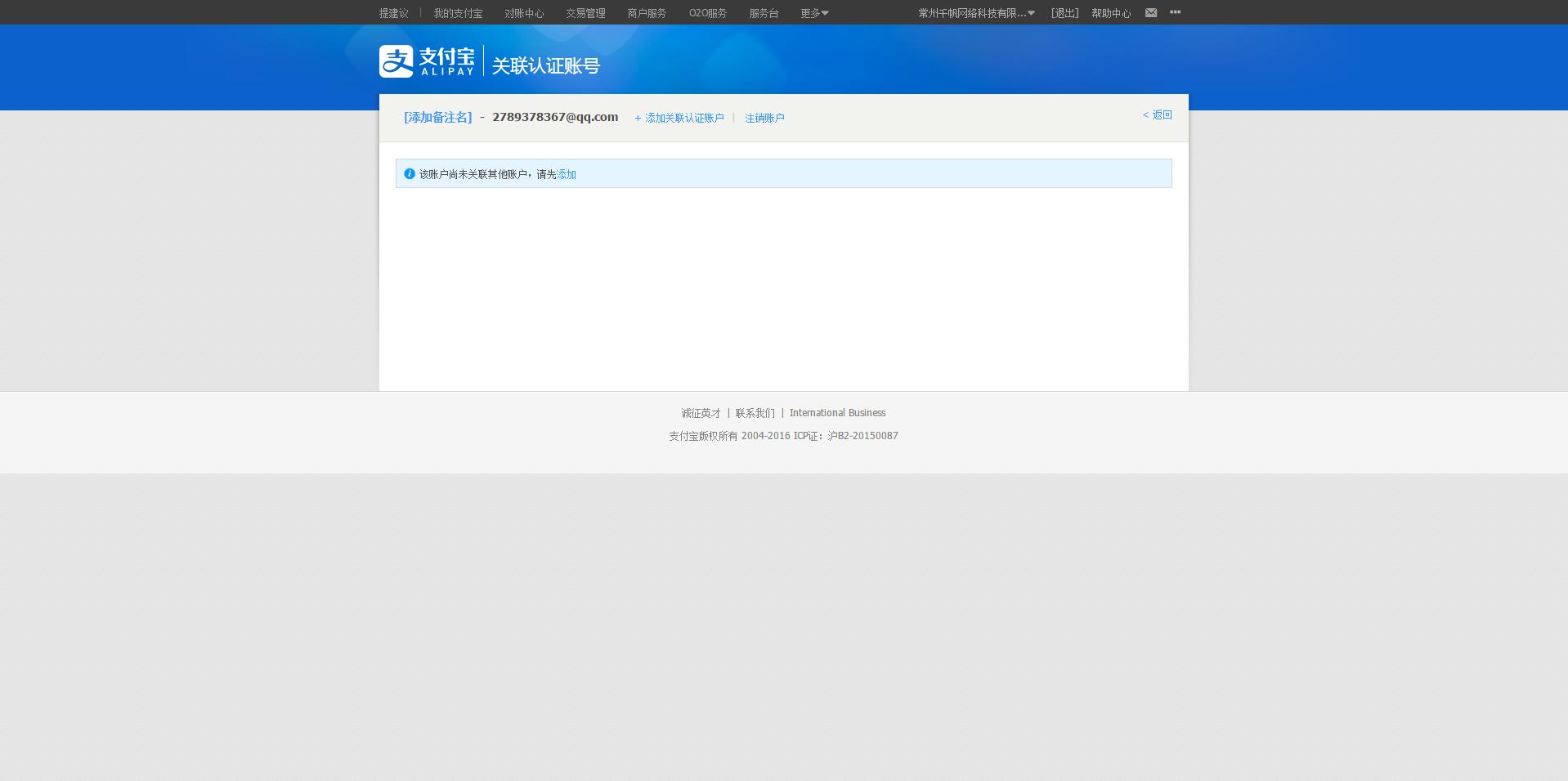 1添加关联账户5_3(申请完成后若不小心关闭了网页,请登录原主号).png.png
