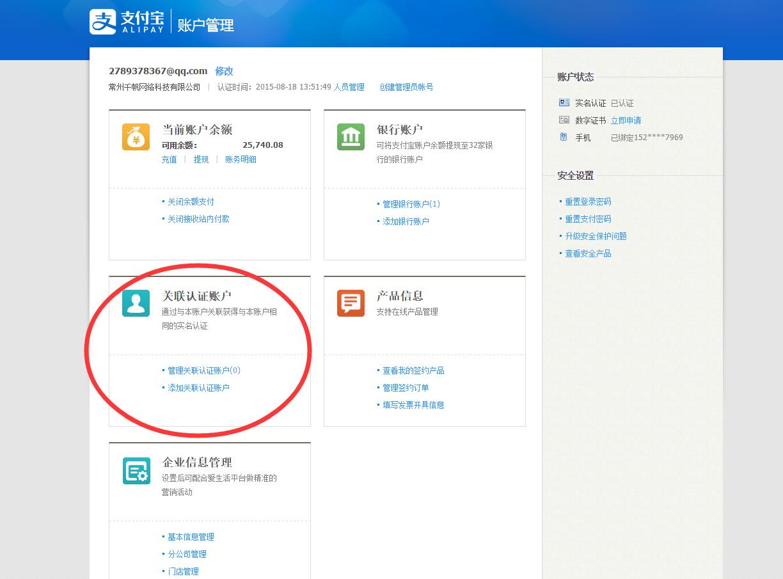 1添加关联账户5-2(申请完成后若不小心关闭了网页,请登录原主号).png.png
