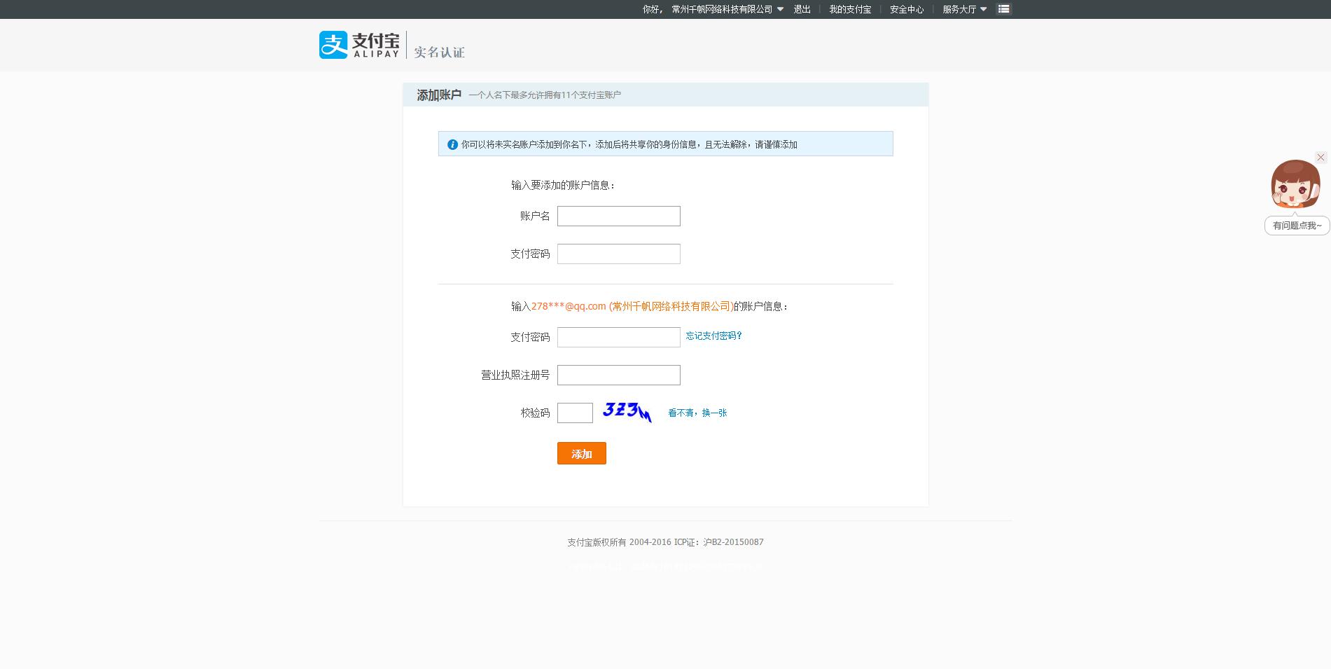 1添加关联账户5-4(申请完成后若不小心关闭了网页,请登录原主号).png.png