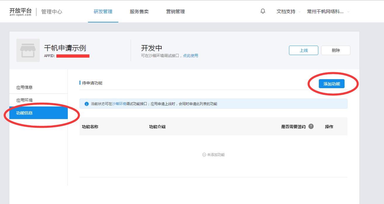 3创建应用4.png