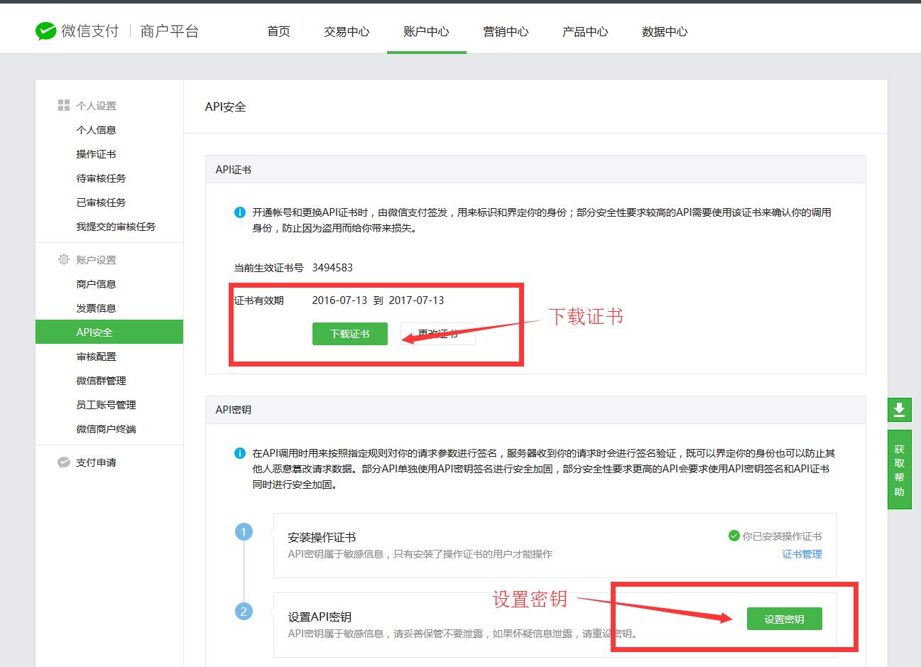 weixin-key-cert.png