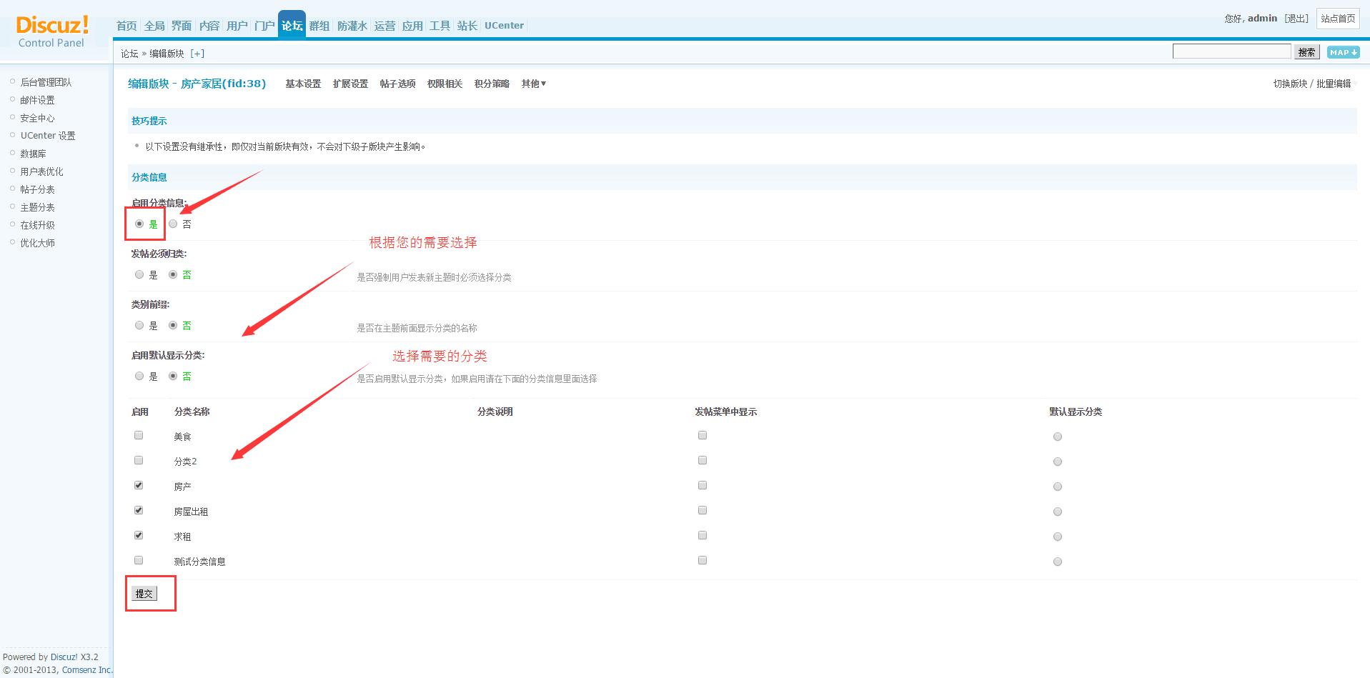 1 版块添加分类信息3.png