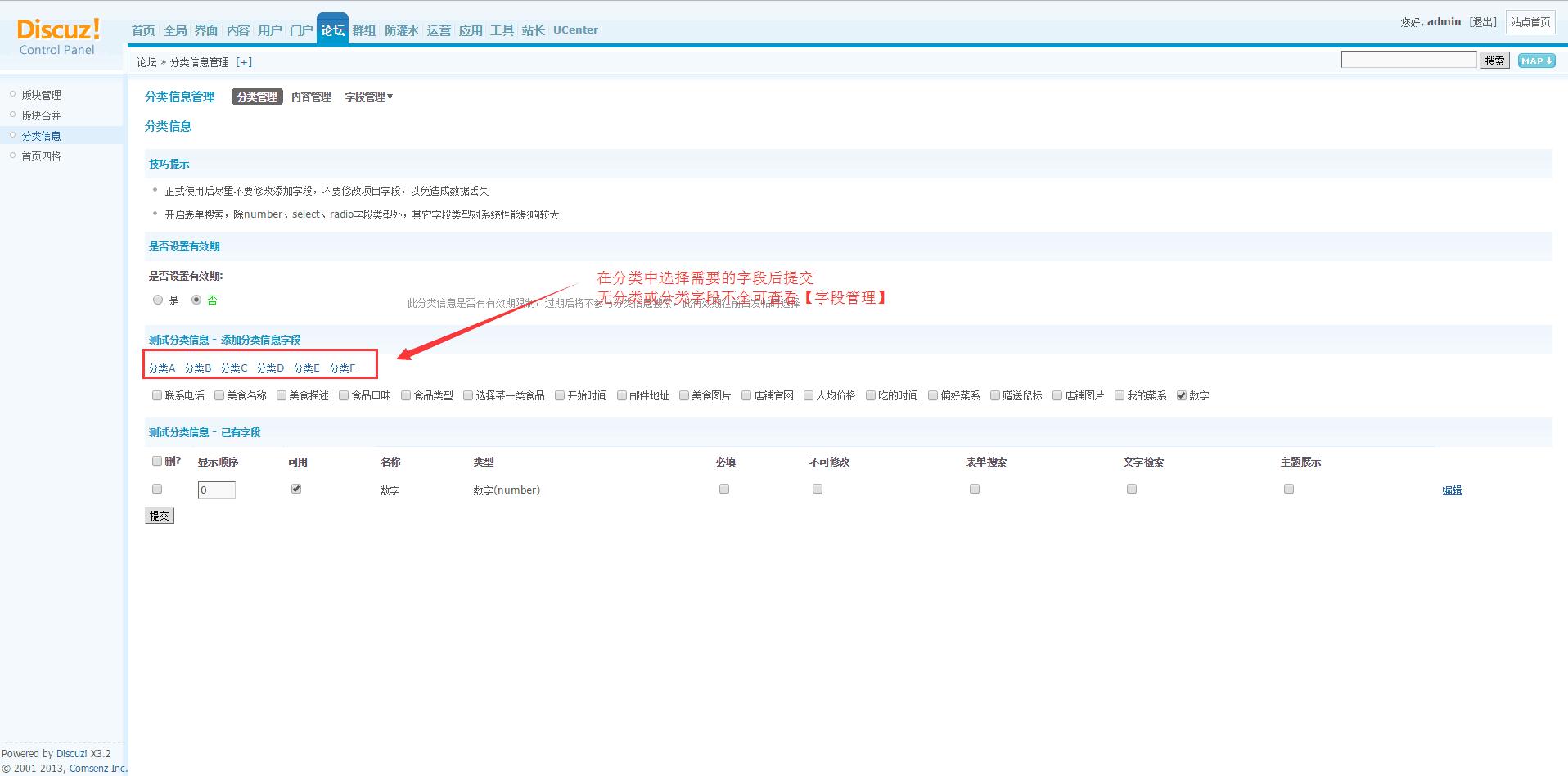 2 分类信息设置3.png