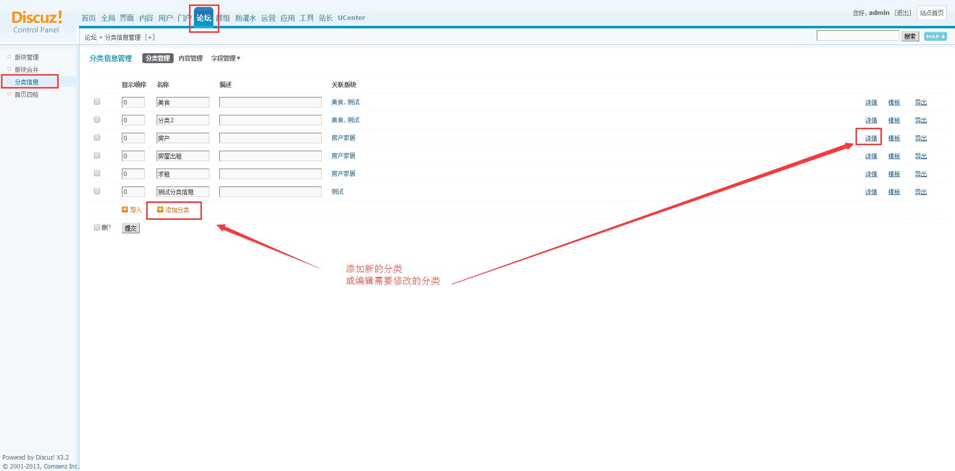 2 分类信息设置1.png