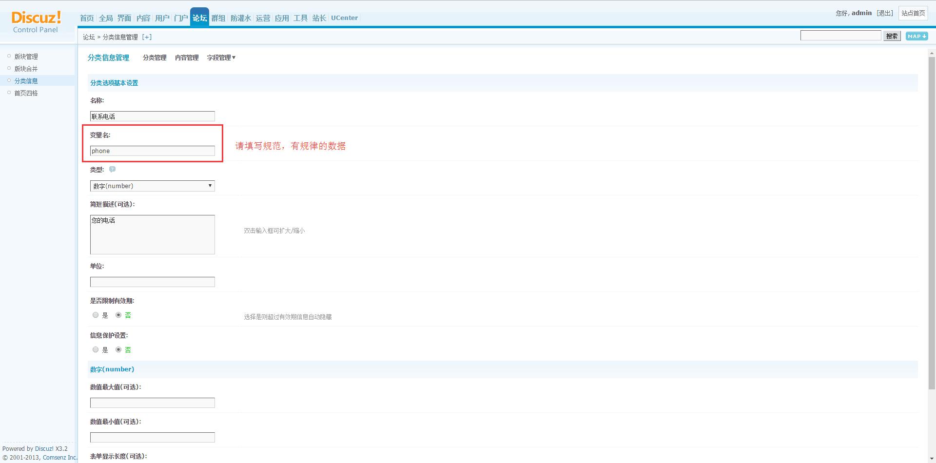 4 分类字段设置1.png